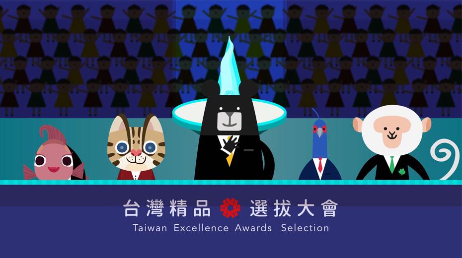 Taiwan Excellence 台灣精品形象影片 【選拔極短篇】