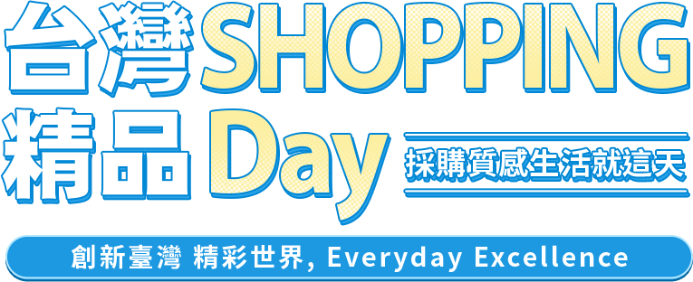 台灣精品SHOPPING DAY