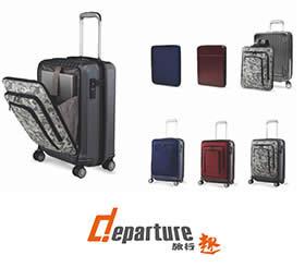 departure旅行趣 -快拆式兩用登機箱