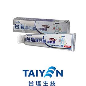 台塩TAIYEN-護牙齦抗敏感牙膏