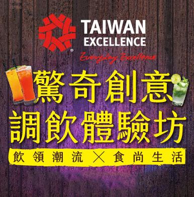 台灣精品創意手作月,一起動手玩創意