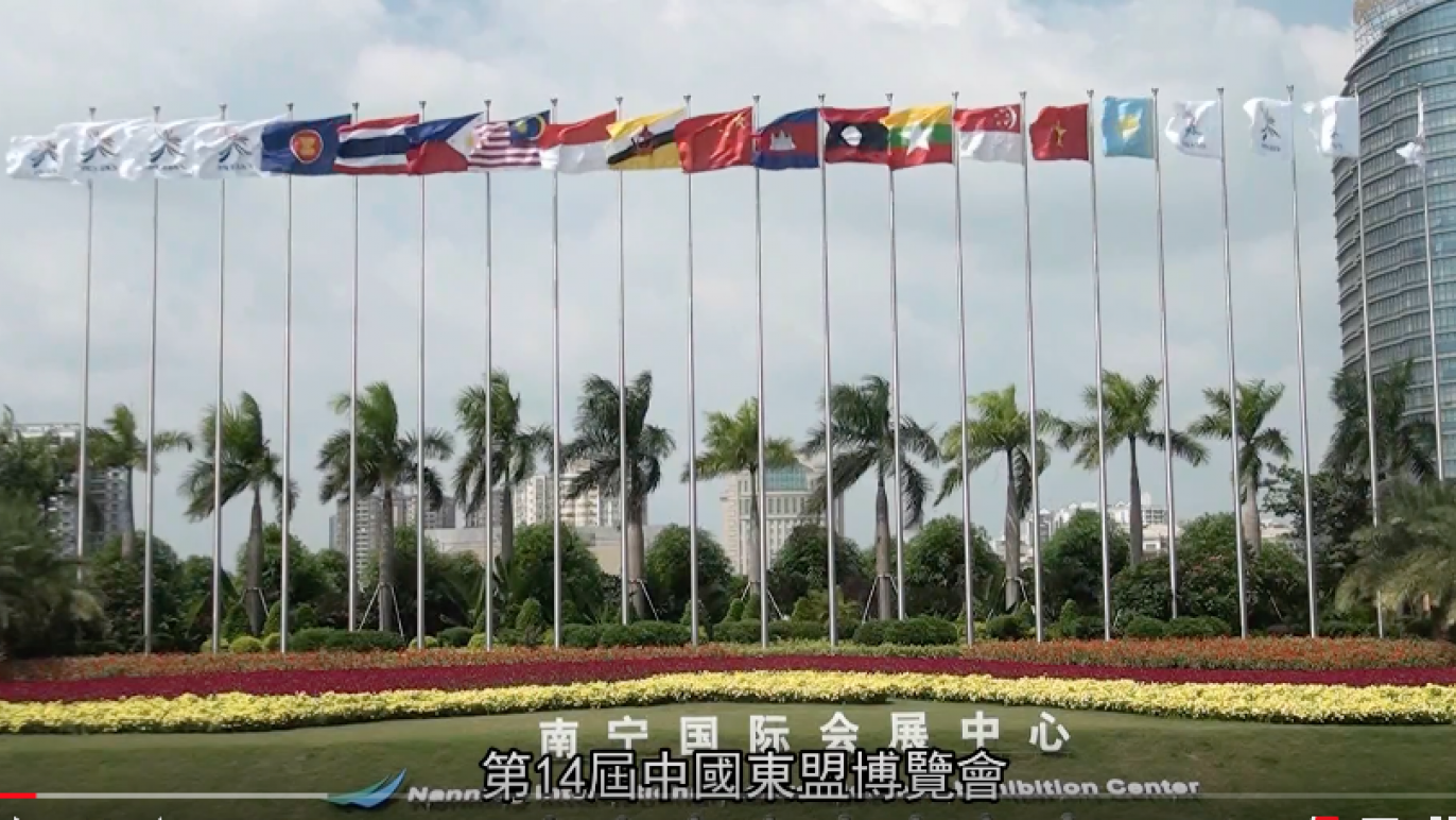2017台湾精品 东盟结案影片1017