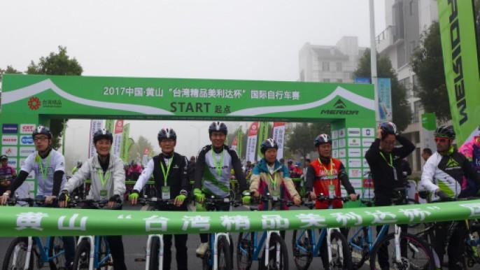 台湾精品美利达杯自行车赛暨台湾精品体验营