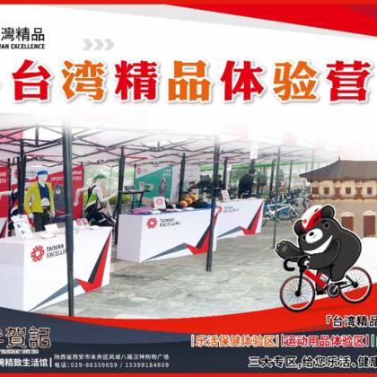 台湾精品体验营邀请所有朋友亲临现场,感受台湾精品魅力!