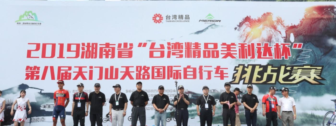 2019「台湾精品美利达杯」国际自行车赛骑遇天门山 台湾精品于中国大陆运动营销登高峰