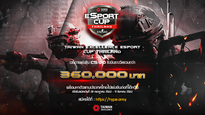 Taiwan Excellence eSport Cup