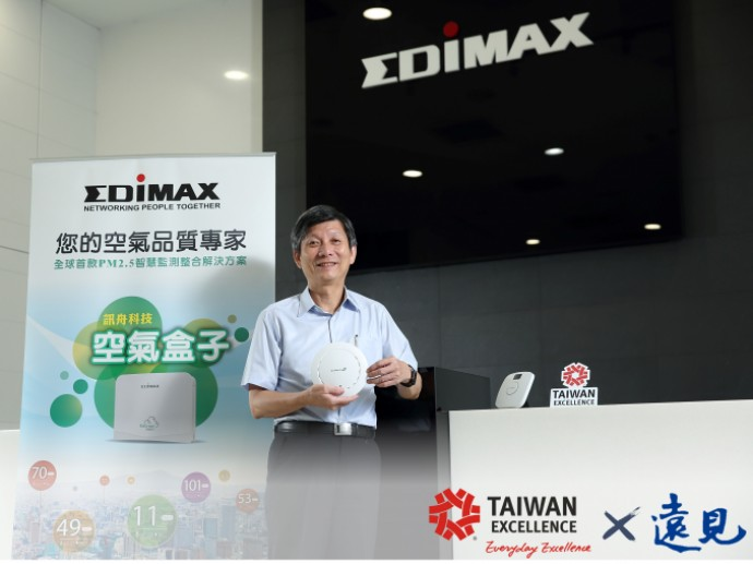 Edimax Technology Focuses on IoT  Safeguard Information Security  Comprehensive Enhancement of Network Products