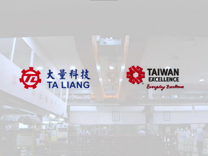【Taiwan Excellence Smart Machinery】TA LIANG: Integrity, Innovation, Discipline, Sharing