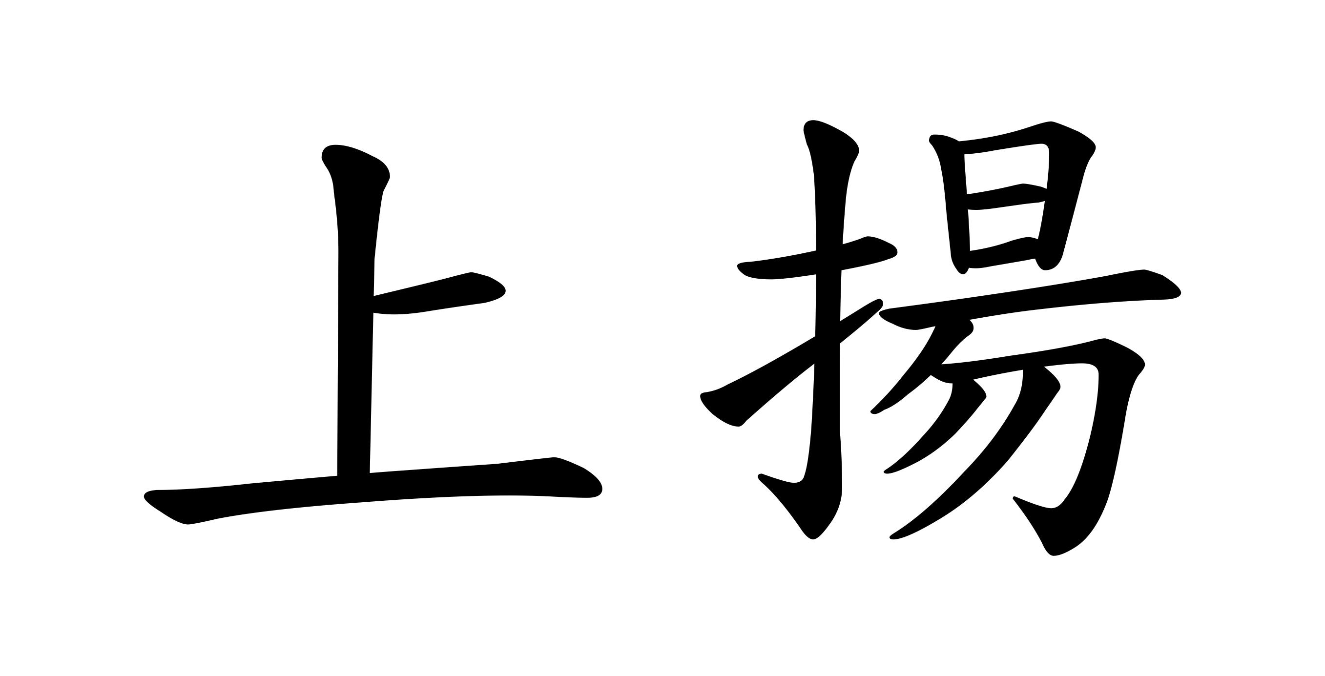 上揚科技股份有限公司-Logo
