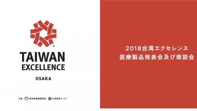 2018 台湾エクセレンス医療製品発表会及び商談会