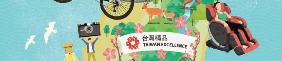 2018 台湾エクセレンス製品商談及び記者発表会 & 「 2018 TAIWAN EXCELLENCE in 東京」オープニングセレモニー