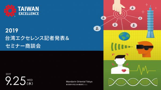 2019台湾エクセレンス記者発表&セミナー商談会