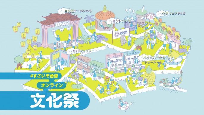 すごいぞ台湾 オンライン文化祭