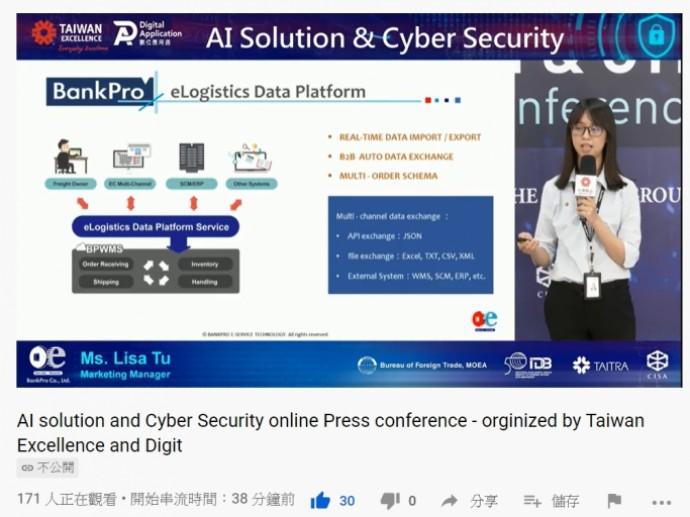 AIソリューション&サイバーセキュリティオンラインセミナー