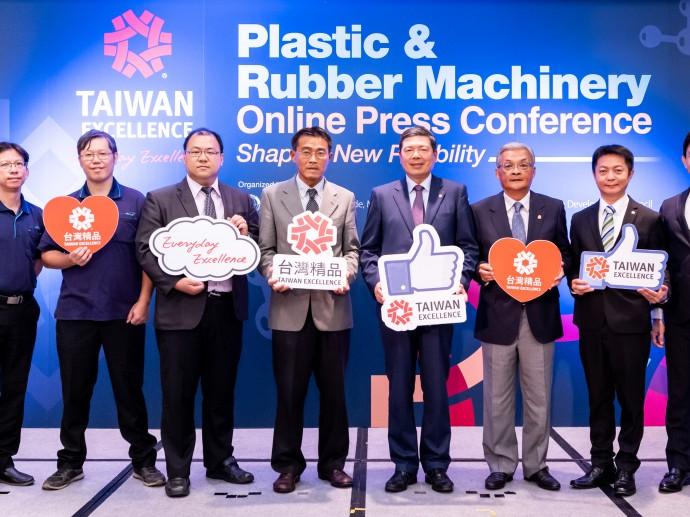 台湾がエクセレンスプラスチック&ゴム機械産業記者会見2020