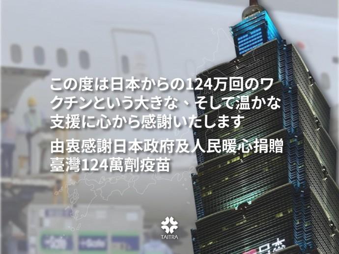 ありがとう!日本!!