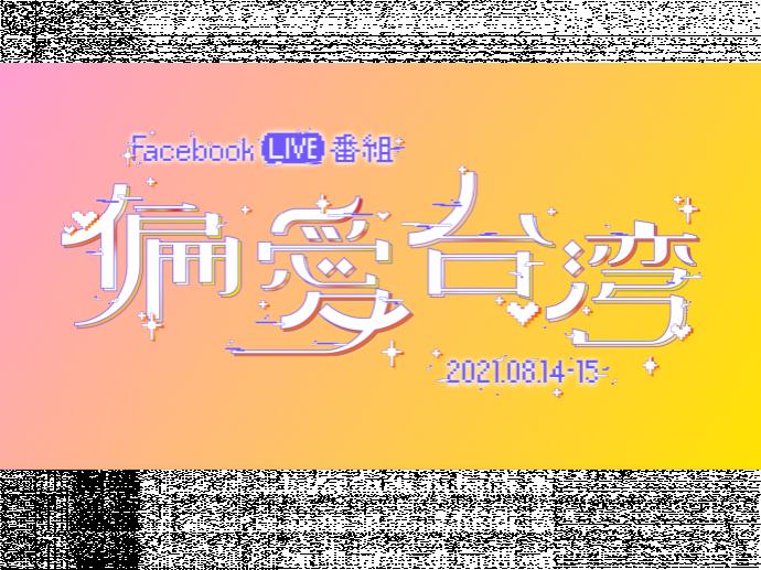 三戸なつめ・田中里奈出演!台湾愛でつなぐ6時間×2DAYS LIVE番組「偏愛台湾」8月14日(土)、8月15日(日)配信!