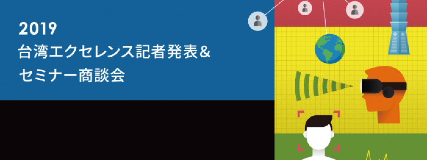 台湾を代表する23社から64のスマート機器が一堂に会する 「2019台湾エクセレンス記者発表&セミナー商談会」を開催