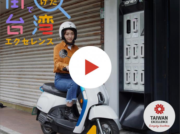 KYMCO 電動式スクーター|街で見つけた台湾エクセレンス
