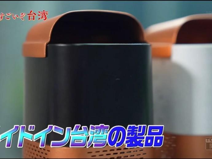 第2集:台湾エクセレンス特集テレビ番組『すごいぞ台湾 〜発見!!台湾の優れモノ!!〜』