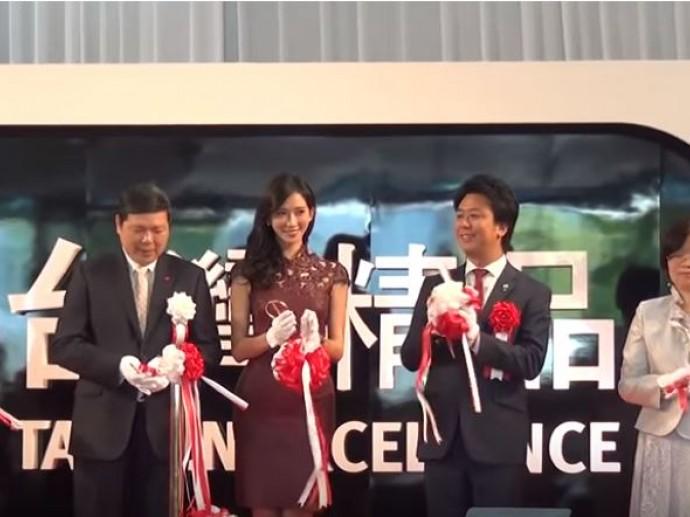 福岡市長 高島宗一郎 リンチーリン(林志玲)さんらも登壇、TAIWAN EXCELLENCEに出席しました!
