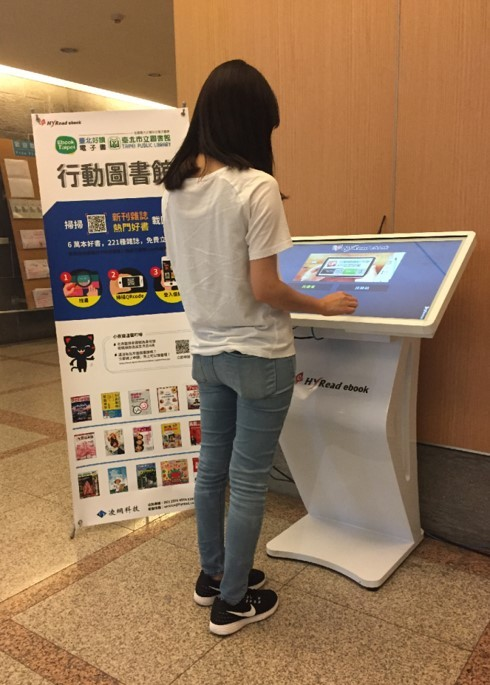 HyRead Kiosk 自助導覽借書系統