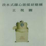 汲水式離心搓揉研磨機-朝昇機械實業股份有限公司