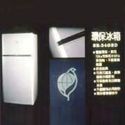 Refrigerator / SAMPO CORPORATION