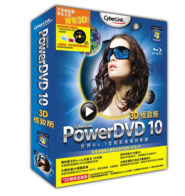 PowerDVD 10  / 訊連科技股份有限公司