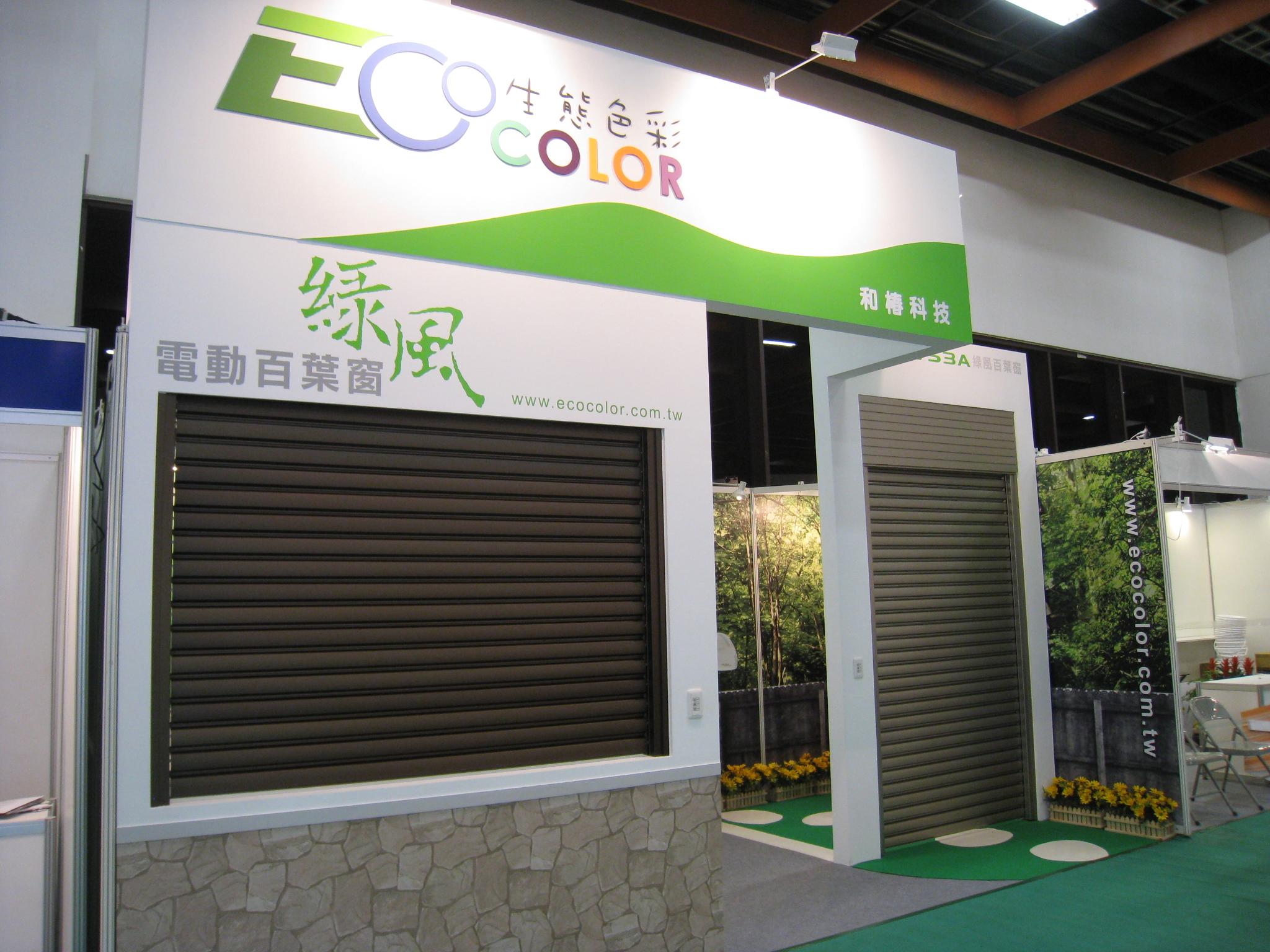 綠風抗風加強型百葉窗