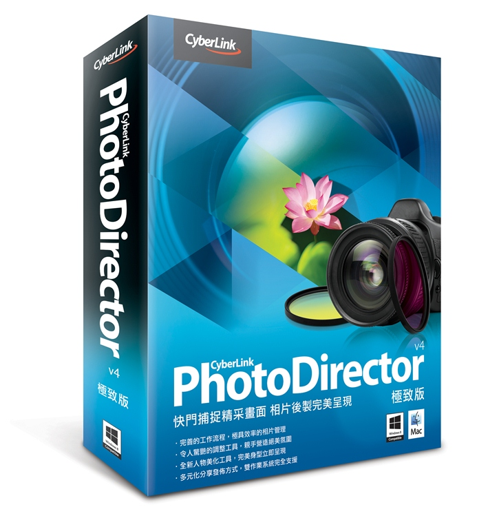 PhotoDirector4 / 訊連科技股份有限公司