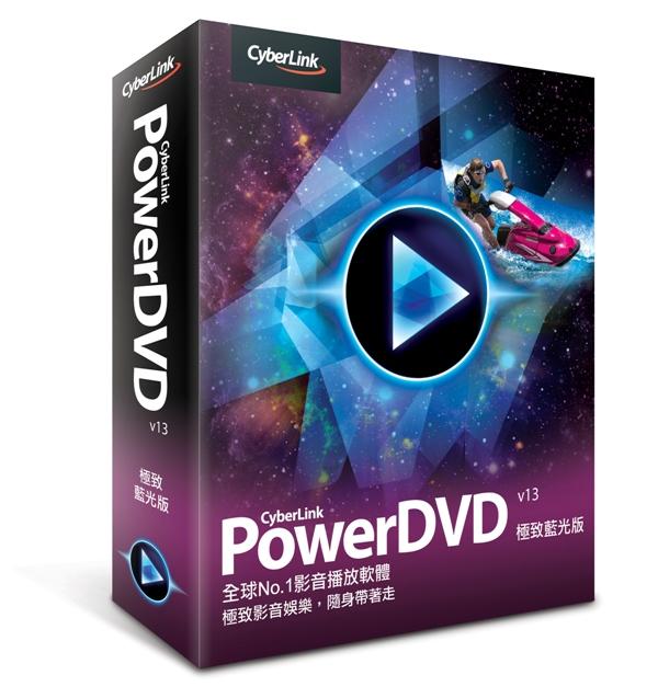 影音播放軟體PowerDVD 13 / 訊連科技股份有限公司