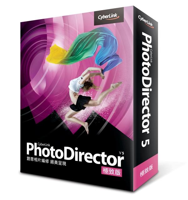 照片編修軟體PhotoDirector 5 / 訊連科技股份有限公司