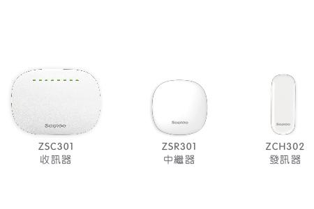 保全設備升級無線化套組 / 金智洋科技股份有限公司
