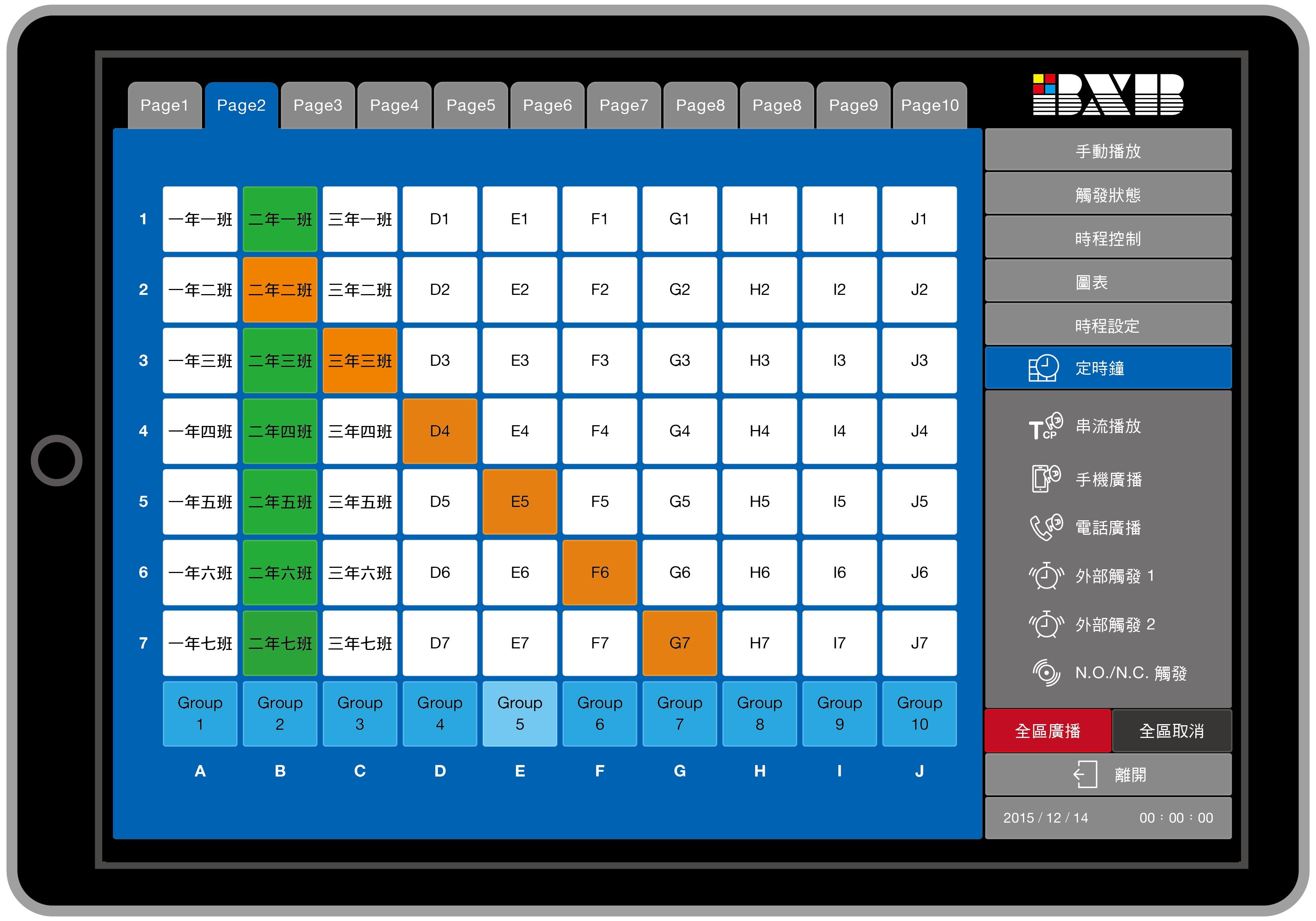 圖形化影音廣播管理軟體 (聲音+影像+電視控制)