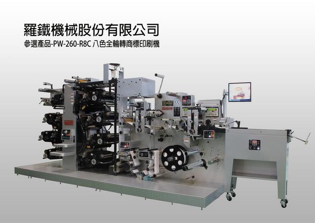 羅鉄機械股份有限公司(Labelmen)-8色ロータリーラベル印刷機
