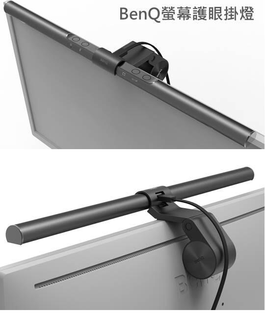 ScreenBar e-Reading lamp / BenQ Corporation
