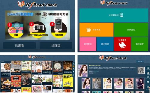 HyRead Kiosk Self-help Reading System / Hyweb Technology Co., Ltd
