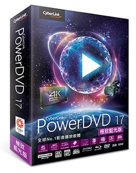PowerDVD 17 / 訊連科技股份有限公司