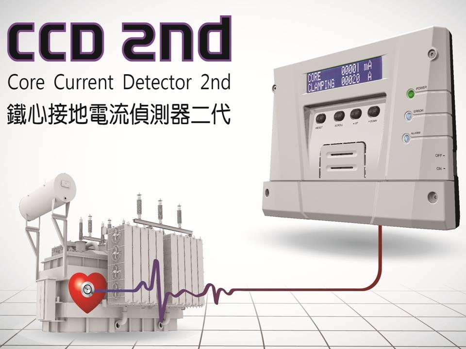智慧型電力設備電流監測裝置 / 華城電機股份有限公司