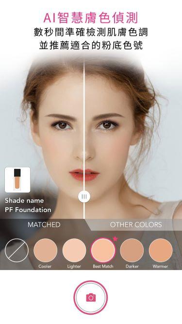 AI智慧膚色檢測 / 玩美移動股份有限公司