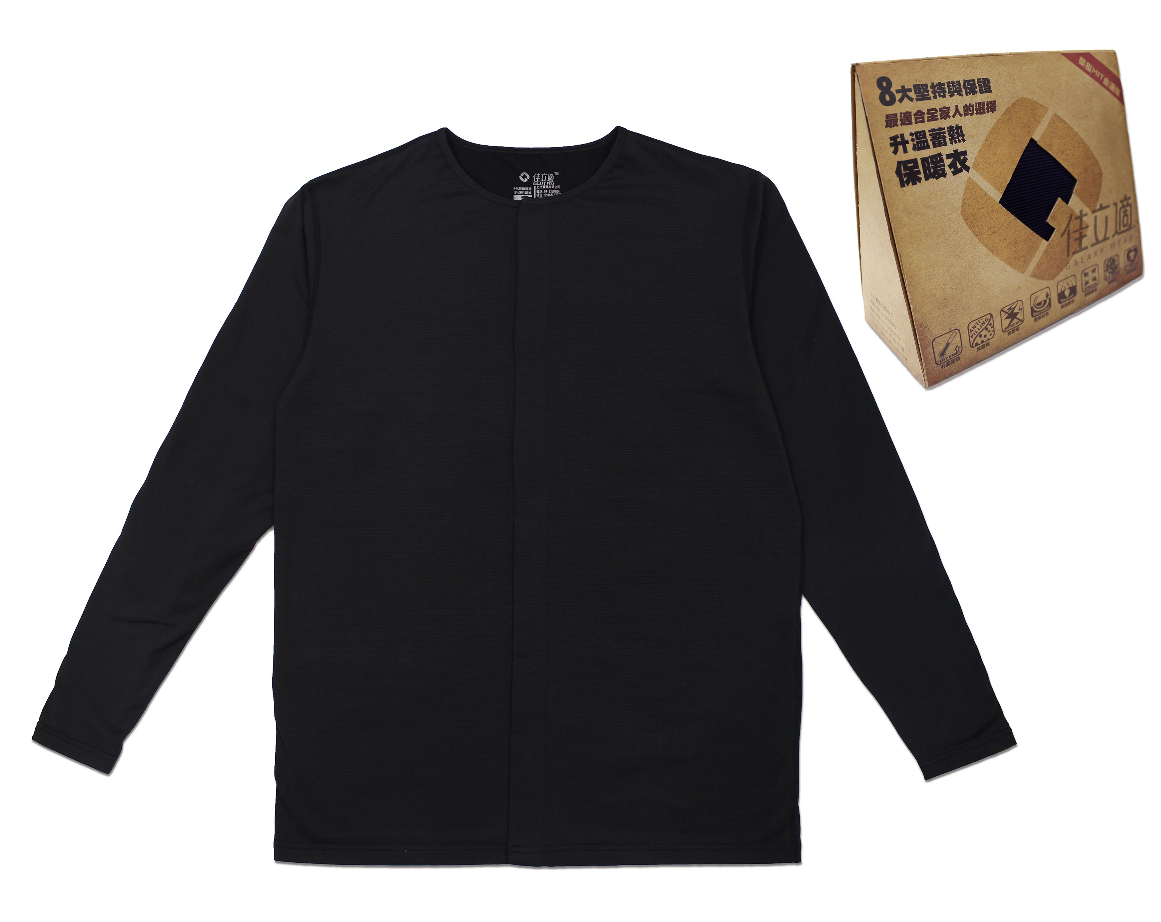 開襟式-升溫蓄熱保暖衣