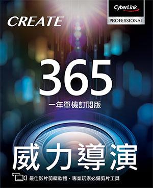phần mềm PowerDirector / CyberLink Corp.