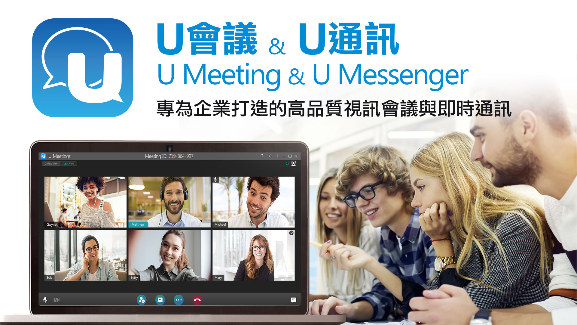 U Meeting & U Messenger / 訊連科技股份有限公司(CyberLink)