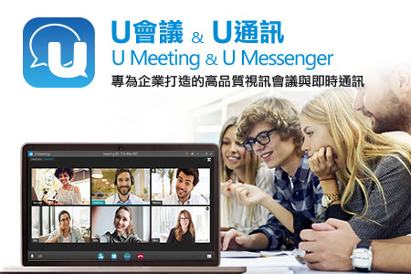 phần mềm U Meeting & U Messenger / CyberLink Corp.