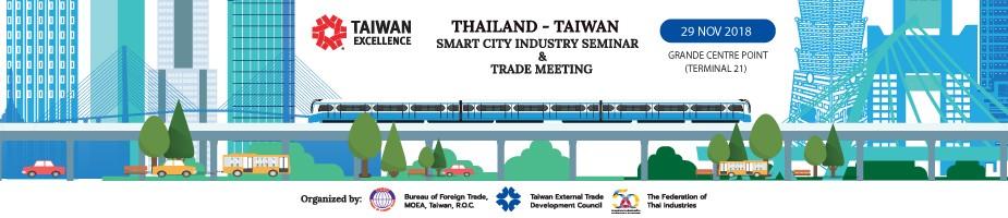 งานสัมมนาและจับคู่ธุรกิจเกี่ยวกับเมืองอัจฉริยะไทยและไต้หวัน