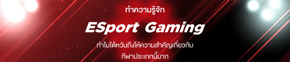 Esport Gaming