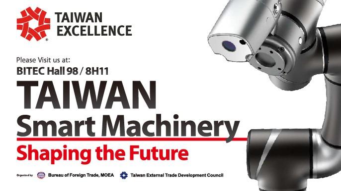 งานแสดงสินค้า Taiwan Excellence ในงานแมนูแฟกเจอริ่ง เอ็กซ์โป 2019 (เอ็มอี)