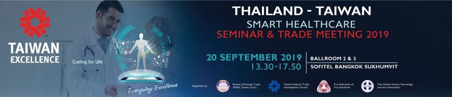 งานสัมมนาการรักษาทางการแพทย์แบบอัจฉริยะและการประชุมทางการค้าระหว่างประเทศไทยและไต้หวัน