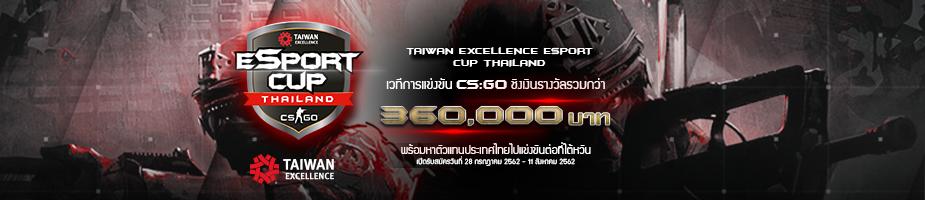 Taiwan Excellence Esport Cup – การแข่งขันอีสปอร์ต ชิงถ้วยรางวัลจาก Taiwan Excellence